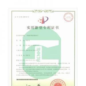 防雨消声遮光风口专利证书